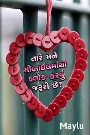 તારે મને મોબાઈલમાંથી બ્લોક કરવું જરૂરી છે ??? by Maylu in Gujarati