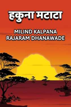 HAKUNA MATATA by MILIND KALPANA RAJARAM DHANAWADE in Marathi