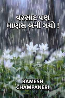 VARSAD PAN MAANAS BANI GAYO by Ramesh Champaneri in Gujarati
