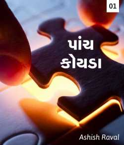 paanch koyada By ashish raval in Gujarati