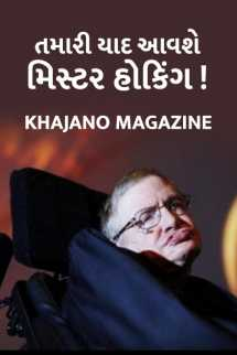 Interesting knowledge about stephen hawking by Khajano Magazine in Gujarati