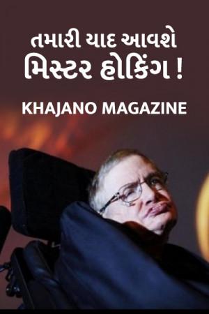 Khajano Magazine દ્વારા તમારી યાદ આવશે, મિસ્ટર હોકિંગ ! (સ્ટિફન હોકિંગ વિશેની રસપ્રદ વાતો) ગુજરાતીમાં