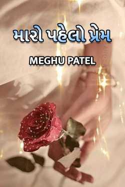 Maro pahelo prem by Meghu patel in Gujarati