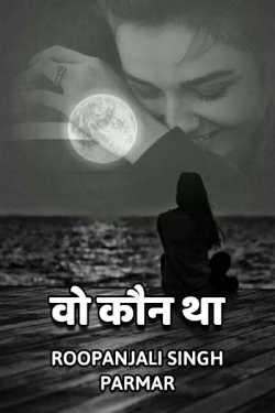 Vo kaun tha by Roopanjali singh parmar in Hindi