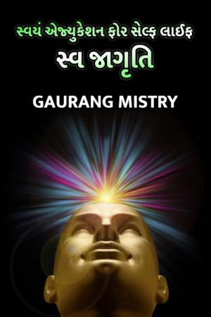 Gaurang Mistry દ્વારા સ્વયં એજ્યુકેશન ફોર સેલ્ફ   લાઈફ - સ્વ જાગૃતિ ગુજરાતીમાં