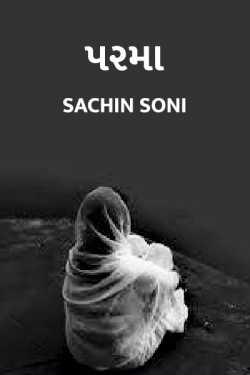 પરમા... by Sachin Soni in :language