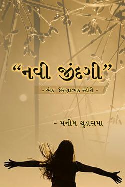 """Navi jindagi by મનીષ ચુડાસમા """"સ્નેહનું પવિત્ર ઝરણું"""" in Gujarati"""
