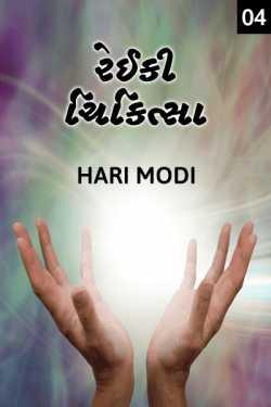 Reiki Therapy - 4 by Haris Modi in Gujarati