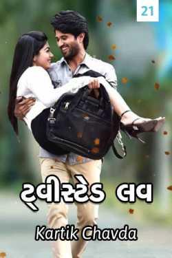 Twisted Love - 21 by Kartik Chavda in Gujarati