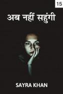 Ab Nhi Sahugi - 15 by Sayra Khan in Hindi