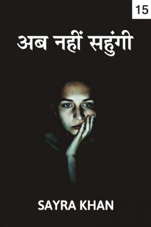 अब नहीं सहुगी...भाग 15 बुक Sayra Khan द्वारा प्रकाशित हिंदी में