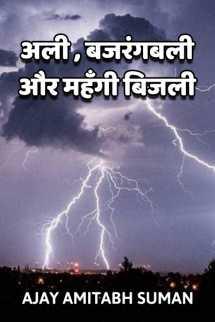 अली , बजरंगबली और महँगी बिजली बुक Ajay Amitabh Suman द्वारा प्रकाशित हिंदी में