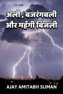 ALI BAJRANG BALI AUR MAHANGI BIJLI by Ajay Amitabh Suman in Hindi