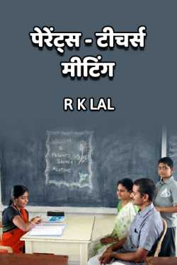 parents teacher meeting by r k lal in Hindi