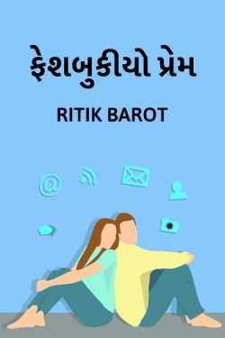 ફેશબુકીયો પ્રેમ  દ્વારા Ritik barot in Gujarati