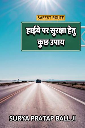 हाईवे पर सुरक्षा हेतु कुछ उपाय बुक Surya Pratap Ball Ji द्वारा प्रकाशित हिंदी में