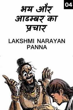 Advertisement of fear and Myth. - 4 by Lakshmi Narayan Panna in Hindi