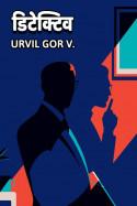 डिटेक्टिव - पार्ट - १ बुक Urvil Gor V. द्वारा प्रकाशित हिंदी में
