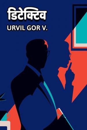 डिटेक्टिव - पार्ट - १ बुक Urvil V. Gor द्वारा प्रकाशित हिंदी में