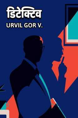 डिटेक्टिव  by Urvil V. Gor in Hindi
