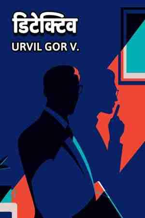 Detective बुक Urvil Gor V. द्वारा प्रकाशित हिंदी में