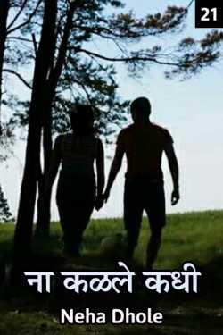 Naa kavle kadhi - 1-21 by Neha Dhole in Marathi