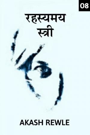 रहस्यमय स्त्री - भाग ८ मराठीत Akash Rewle