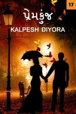 Premkunj - 17 by kalpesh diyora in Gujarati