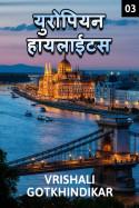 युरोपियन हायलाईटस - भाग ३ मराठीत Vrishali Gotkhindikar
