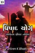 VISHAD YOG - CHAPTER - 33 by hiren bhatt in Gujarati