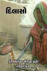 દિલાસો  દ્વારા shekhar kharadi Idariya in Gujarati