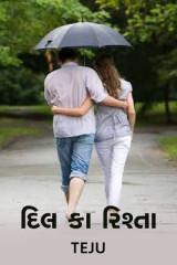 દિલ કા રિશ્તા A LOVE STORY  by તેજલ અલગારી in Gujarati
