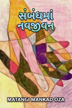 Sambandh ma navjivan by Matangi Mankad Oza in Gujarati