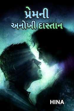 Premni Anokhi dastan  - 1 by હિના in Gujarati