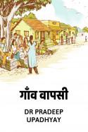 गाँव वापसी बुक Dr pradeep Upadhyay द्वारा प्रकाशित हिंदी में