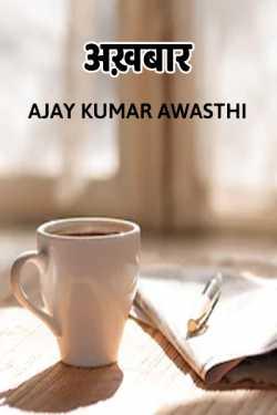 Akhbar by Ajay Kumar Awasthi in Hindi