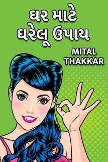 Mital Thakkar દ્વારા ઘર માટે ઘરેલૂ ઉપાય ગુજરાતીમાં