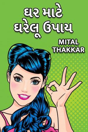 Ghar mate gharelu upaay by Mital Thakkar in Gujarati