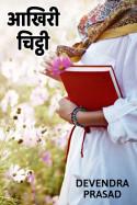 आखिरी चिट्ठी बुक Devendra Prasad द्वारा प्रकाशित हिंदी में
