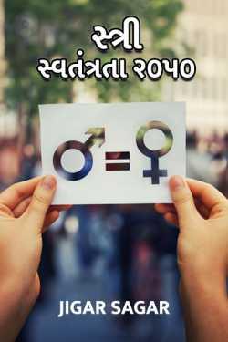 Stri Svatantrata 2050 by Jigar Sagar in Gujarati