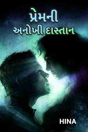 HINA દ્વારા Premni Anokhi Dastaan ગુજરાતીમાં