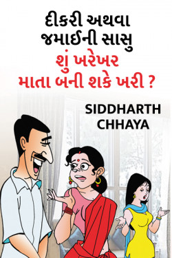 can a mother in law be mother by Siddharth Chhaya in Gujarati
