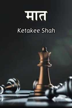 मात by Ketaki Vijayanand Shah in :language