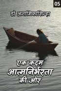 Ek kadam aatmnirbharta ki aur - 5 by डॉ अनामिकासिन्हा in Hindi