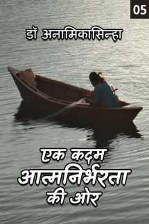 एक कदम आत्मनिर्भरता की ओर - 5 बुक डॉ अनामिकासिन्हा द्वारा प्रकाशित हिंदी में