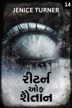 Return of shaitaan - part 14 by Jenice Turner in Gujarati