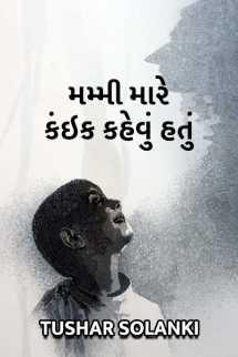Mummy Mare kaik kahevu hatu by Tushar Solanki in Gujarati