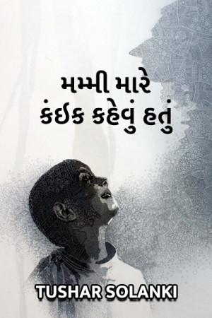 Tushar Solanki દ્વારા મમ્મી મારે કંઇક કહેવું હતું ગુજરાતીમાં