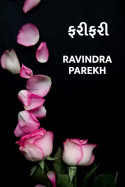 farifari by Ravindra Parekh in Gujarati