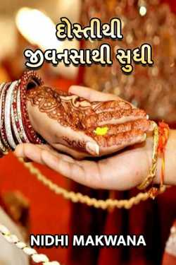 Dosti thi jivansathi sudhi by Nidhi Makwana in Gujarati